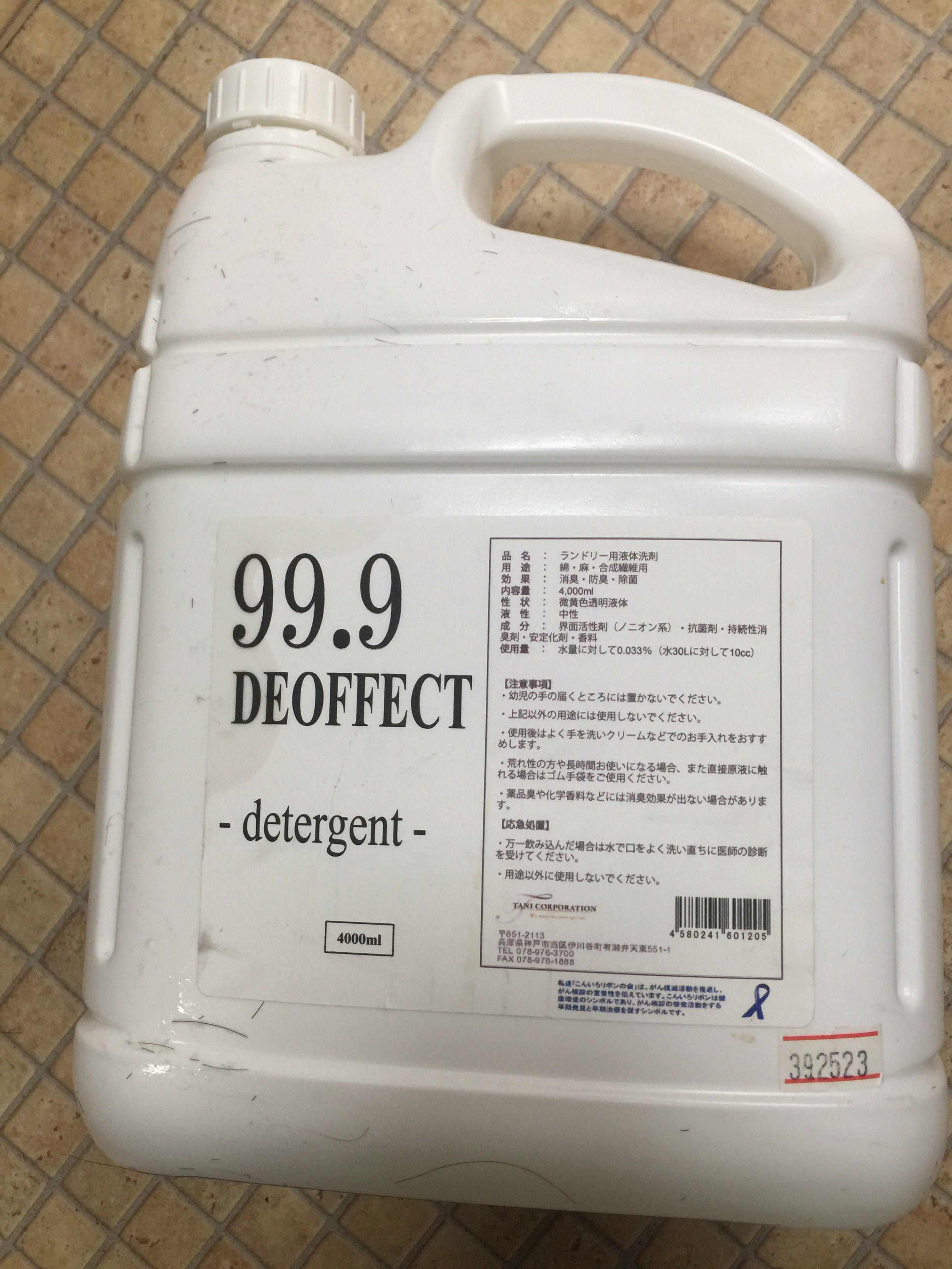 タオルの匂い問題解決洗剤デオフェクト